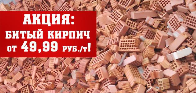 Битый кирпич в Калининграде. Акция!