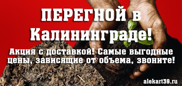 Доставка перегноя, навоза в Калининграде