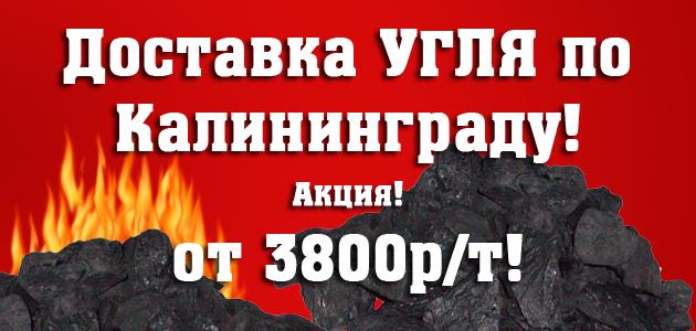 Доставка угля по Калининграду