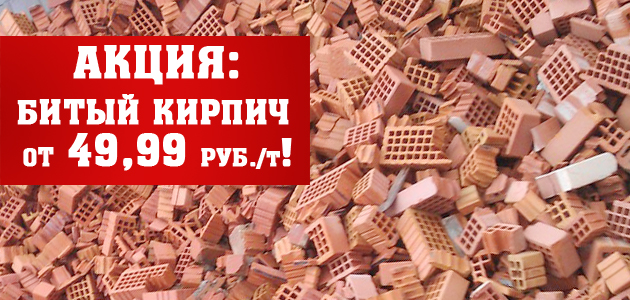 Битый кирпич в Калининграде